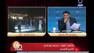 فيديو.. خبير أمني: مصر حذرت أمريكا قبل أحداث 11 سبتمبر