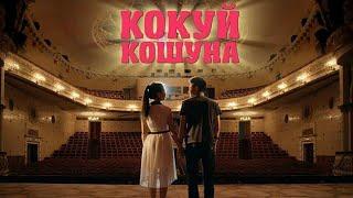 Жаңы Кыргыз кино Кокуй кошуна 2017 кино смотреть онлайн бесплатно