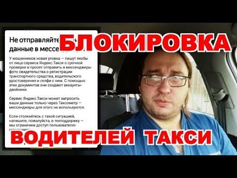 Яндекс.Такси блокирует водителей в аэропортах / левые аккаунты / виртуальные поездки / #БВ