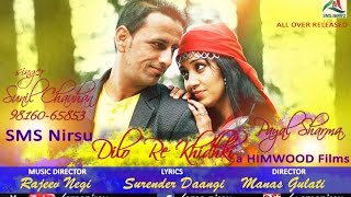 DILO RE KHIDKHI II LOVE SONG II SUNIL CHAUHAN II PAYAL SHARMA II MANAS GULATI