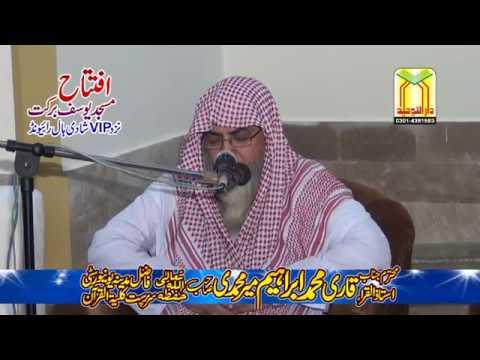 Qari Muhammad Ibraheem Meer Muhammadi قاری محمد ابراہیم میرمحمدی thumbnail