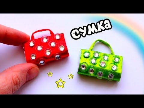 СУМКИ ДЛЯ КУКОЛ своими руками | Doll Crafts