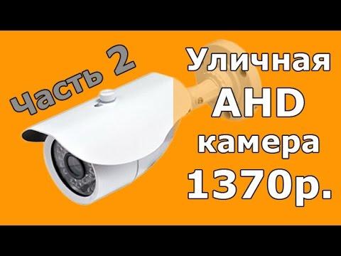 Уличная AHD камера за 1370 руб. Сравнение 720p и 1080p, OSD меню или Видеонаблюдение в Омске
