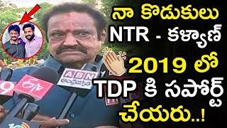 Nandamuri Hari Krishna About NTR & Kalyan Ram Support To TDP || JR NTR Support To TDP || NSE