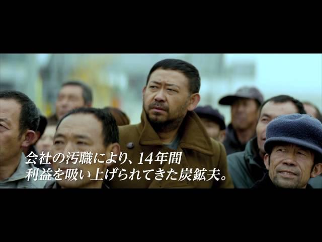 映画『罪の手ざわり』予告編