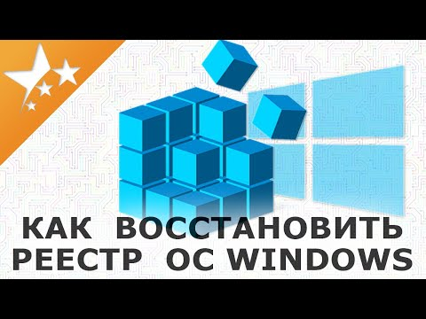 Как восстановить 🖥️ реестр операционной системы Windows☑️