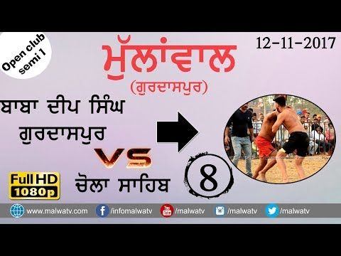 GURDASPUR vs CHOHLA SAHIB ● OPEN SM1 ● MULLANWAL (Gurdaspur) 12th KABADDI TOURNAMENT - 2017 ● 8th