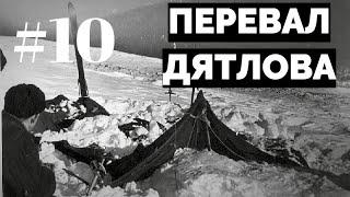 Тайна Перевала Дятлова: официальная версия/Гора мертвецов