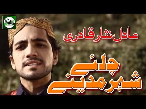 CHALIYE SHAHER MADINE - MUHAMMAD ADIL NISAR QADRI - OFFICIAL HD VIDEO - HI-TECH ISLAMIC