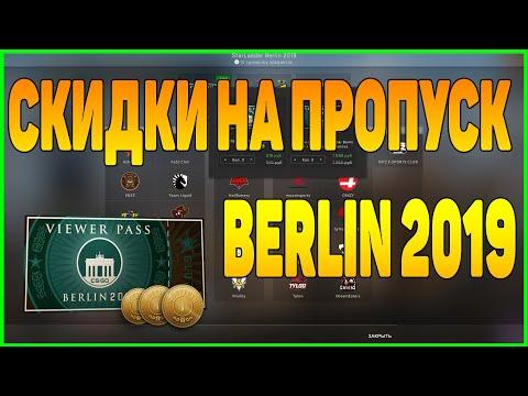 СКИДКИ НА ПРОПУСК ЗРИТЕЛЯ BERLIN 2019 ПОКУПАТЬ ИЛИ НЕТ? [ЗАРАБОТОК В STEAM, СТИМ ИНВЕСТИЦИИ BERLIN]