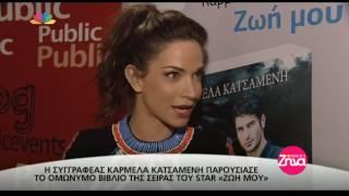 Entertv:Η συγγραφέας Καρμέλα Κατσαμένη παρουσίασε το ομώνυμο βιβλίο της σειράς του STAR «Ζωή μου»