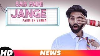 PARMISH VERMA | Sab Fade Jange | News | Desi Crew | Releasing On 4th Dec 2018 | Speed Records