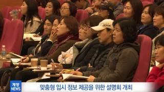11월 1주_대학 입시 설명회 개최 영상 썸네일