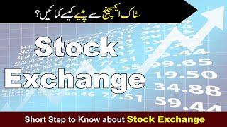 What is Stock Exchange? |Complete detail Stock Exchange | (Urdu/Hindi)