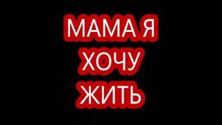 Подборка видео мама я хочу жить vol.1