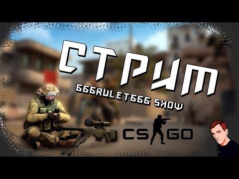 С праймом го! Стрим по Counter-Strike Global Offensive ! CS GO ! КС ГО ! thumbnail