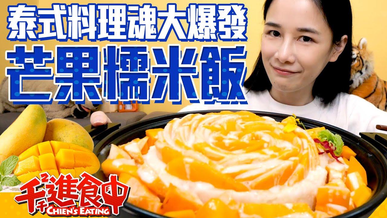 【千千進食中】泰式料理魂大爆發!泰國甜點芒果糯米飯!到底是甜點還是正餐?!