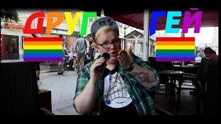 Друг гей/ Толстый FAQ №15  [Youla]