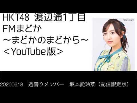 HKT48 teamKIV 森保まどかがお送りする、FM FUKUOKA レギュラー番組「HKT48 渡辺通1丁目 FMまどか まどかのまどから」 HKT48公式チャンネルでは、YouTube版を ...