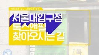 [톡스앤필] 서울대입구점 찾아오시는길