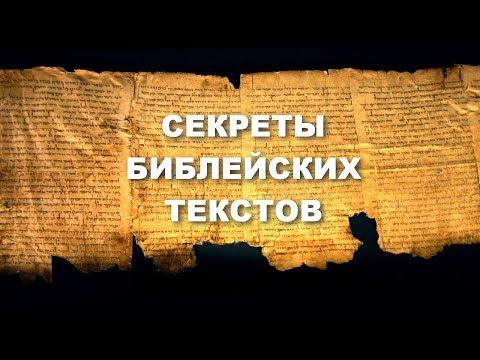 ЭТО ОТКРЫТИЕ ПОВЕРГЛО В ШОК! СЕКРЕТЫ БИБЛЕЙСКИХ ТЕКСТОВ