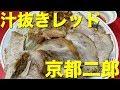 汁抜きレッド•ラーメン二郎 京都店/Ramen jiro の動画、YouTube動画。
