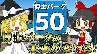 【Planet Coaster 】ようこそ! 博士パークへ! #50【ゆっくり…