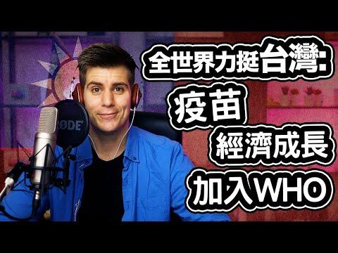 全世界力挺台灣: 新冠肺炎疫苗! 🇹🇼😷💉❤️ Vaccine + Economic Growth = Taiwan!