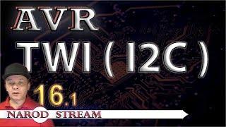 Программирование МК AVR. Урок 16. Интерфейс TWI (I2C). Часть 1