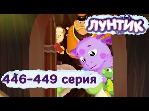 ЛУНТИК НОВЫЕ СЕРИИ.