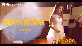 歌手:ADA-時間煮雨 獨特的聲音讓這首歌有不一樣的感覺 thumbnail