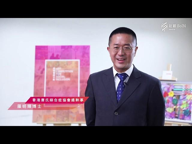 etnet社創SoIN 「無障畫創大賽」社企訪問 - 香港唐氏綜合症協會