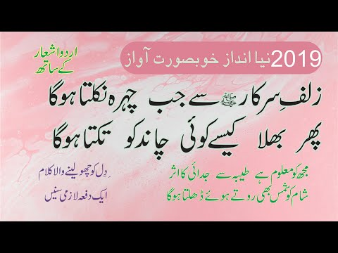 [Zulf E Sarkar Se Jab Chehra Nikalta Ho Ga] Lyrics  2019  Urdu Naat Hafiz Zain & Anzar Jalali