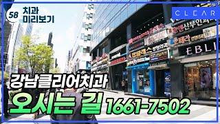강남역 초 역세권, 임플란트 치아교정 전문치과 - 강남…