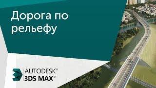 [Урок 3ds Max] Дорога по рельефу