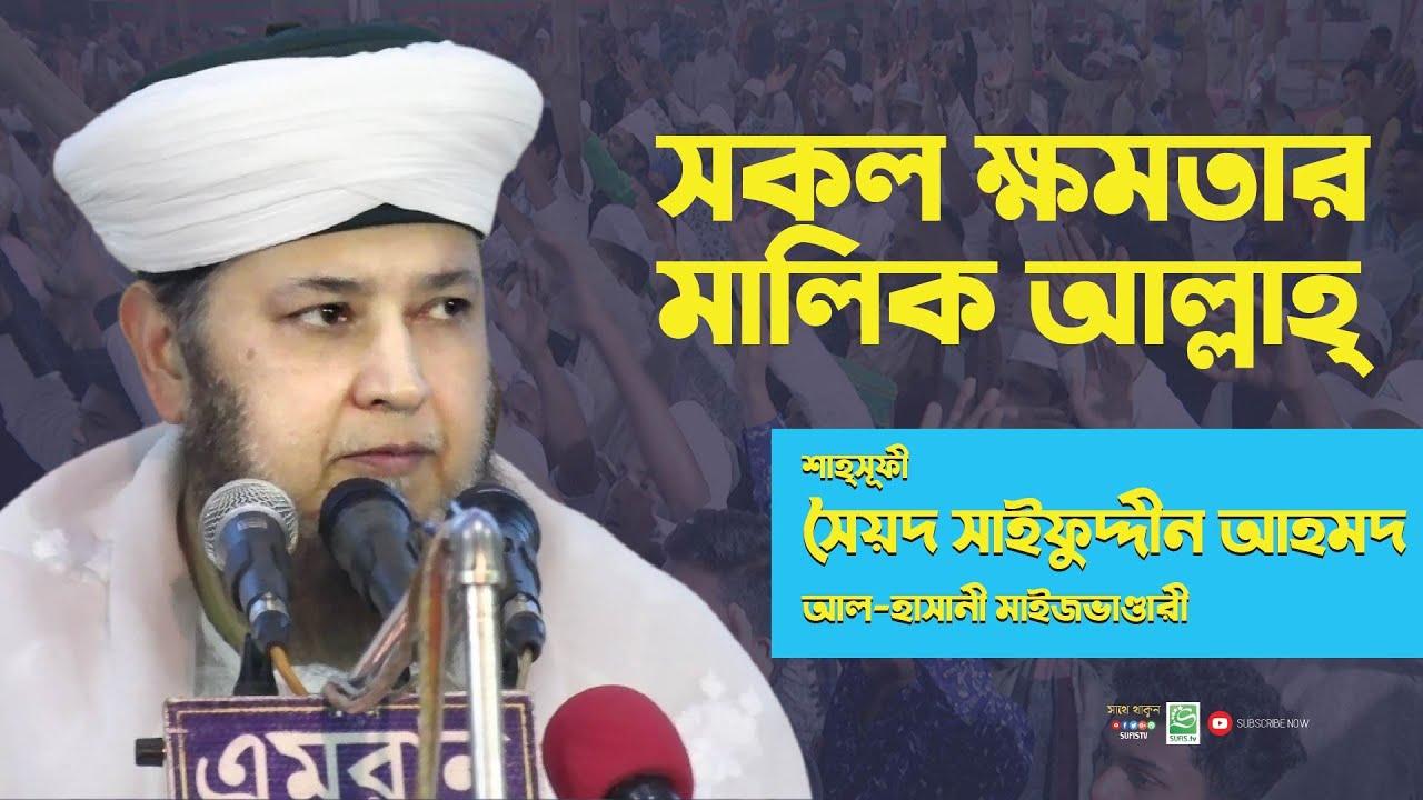 সকল ক্ষমতার মালিক আল্লাহ্   সৈয়দ সাইফুদ্দীন আহমদ মাইজভাণ্ডারী   Syed Saifuddin Ahmed   SUFIS TV