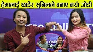 सेक्युरिटीवाली छाडी  सुनिलले बनाए नयां जोडी । भेटे यत्ति राम्री जोडी Sunil Chiddal and Rojina Rai
