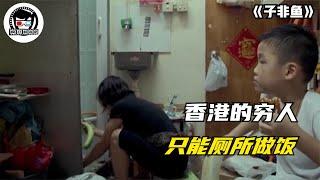 香港贫富差距:富人孩子睡大床,穷人孩子厕所里做饭!