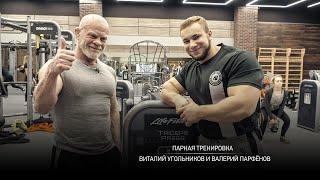 Парная тренировка Виталий Угольников и Валерий Парфёнов