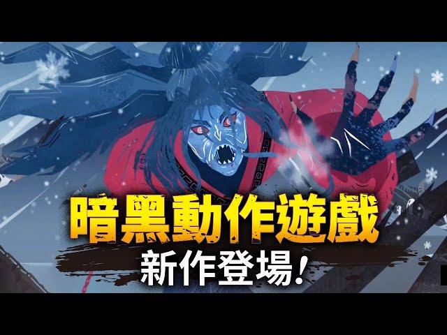 暗黑奇幻動作遊戲《暖雪》破除詛咒斬妖除魔_20210805