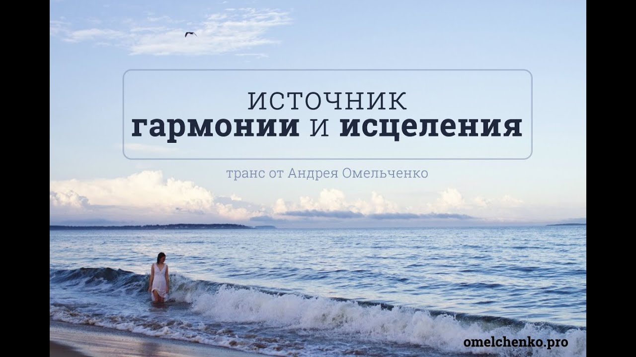 Андрей Омельченко - Транс - Источник гармонии и исцеления