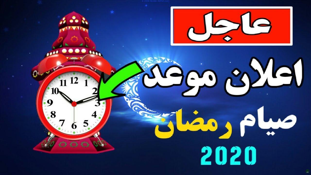 عاجل الان | موعد اول أيام شهر رمضان 2020 ?في مصر والسعوديه وجميع الدول العربية بتفصيل لكل دوله عربية