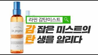 [감탄미스트] 천연원료 100% 감탄미스트 광고_바디트…