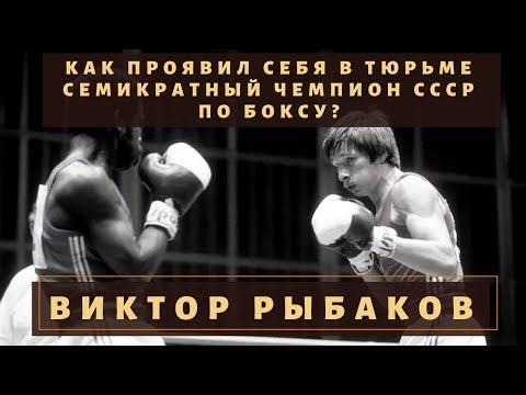 Бил стукачей. Жизнь в тюрьме Виктора Рыбакова - семикратного чемпион СССР по боксу