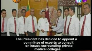 News1st: President appoints committee to solve issues surrounding private medical colleges