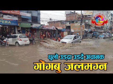यसरी डुब्यो गोंगाबु सामाखुसी | Flood in Gongabu Kathmandu