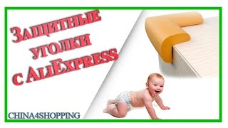 Защита на углы для деток с АлиЭкспрес - распаковка и обзор товара