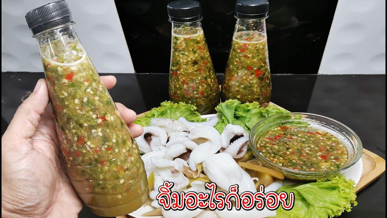 น้ำจิ้มซีฟู้ด สุดแซ่บ จิ้มอะไรก็อร่อย ปาร์ตี้ปีใหม่ ของมันต้องมี (Seafood sauce) Asia Food Secrets