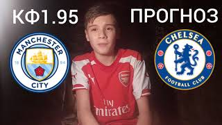 видео: Прогноз Манчестер Сити - Челси