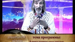 Лабиринты жизни. Александр Астрогор. Астрология как наука. Телеканал Семья